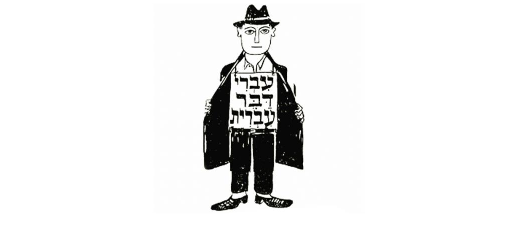 הבלוג העברי שלי